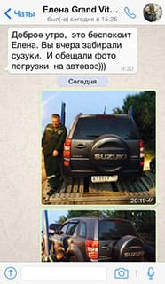 загрука на автовоз в whatsapp